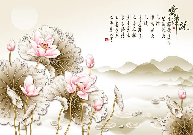 初中语文《爱莲说》教案教学设计范文